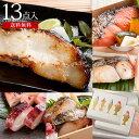 【送料無料 あす楽】天然魚の西京漬け&粕...