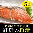 紅鮭の粕漬 約90gx5切入御歳暮 お歳暮 あす楽 粕漬け 漬け魚 漬魚 ベニザケ べにざけ さけ