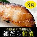 銀だら粕漬け(約90gx3切入)銀ダラ/銀鱈/ギンダラ/あす楽対応【Q2】