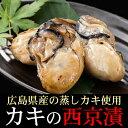 広島県産・蒸しカキ西京漬(3粒)かき/牡蠣/西京漬け/漬け魚【MS】【Q2】