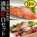 紅鮭&サワラ 紅白西京漬けセット西京漬/漬魚/漬け魚/鮭/さけ/サケ/鰆/さわら/あす楽対応【MS】【Q3】