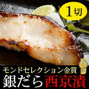 ギンダラ西京漬 (1切/約90g)銀鱈/ぎんだら/銀ダラ/西京漬/あす楽対応【Q1】
