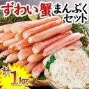 【送料無料】ズワイガニ満腹1kgセット(カット済生ずわいがに...