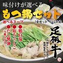 足柄牛もつ鍋セット(1食セット)【国産】【鍋料理】【もつ鍋 セット】【鍋 スープ