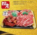 ショッピング牛タン 【NEW】国産牛上カルビと中落ちカルビの焼肉ギフト800g