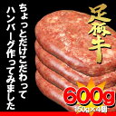 足柄牛100%手作りハンバーグ(150g×4個)【神奈川県産】【あす楽対応】【yo-ko0430】