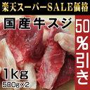 国産牛スジ1kg(500g×2)楽天スーパーSALE 半額【国産】【牛すじ】【すじ肉】【スジ肉】
