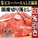 国産牛切り落とし1kg(500g×2個)楽天スーパーSALE 半額【5,400円以上お買い上げで送