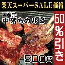 国産牛中落ちカルビ焼肉用500g楽天スーパーSALE 半額【バーベキュー】【BBQ】【キャン