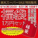 福袋1万円セット数量限定!送料込み【100個限定】送料無料