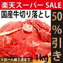 国産牛切り落とし1kg(500g×2個)大人気 焼肉 すき焼...