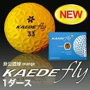 ゴルフボール 高反発 カエデゴルフボール fly KAEDEゴルフボール 1ダース(12個入)飛距離