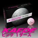 カエデゴルフボール KAEDEゴルフボール ディスタンスタイプ ピンク1ダース(12個入) カエデボ