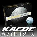 カエデゴルフボール KAEDEゴルフボール ディスタンスタイプ ホワイト1ダース(12個入) カエデボール