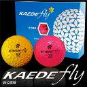 飛ぶ ゴルフボール カエデフライ(KAEDE fly)非公認球 高反発 人気 1ダース(12個入)