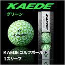 【スマホエントリーで全品ポイント10倍】ゴルフボール 人気 飛距離 カエデゴルフボール KAEDEゴルフボール グリーン 1スリーブ(3個入) 飛距離 人気 緑 公認球