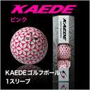 カエデゴルフボール KAEDEゴルフボール ディスタンスタイプ 旧ピンク1スリーブ(3個入) カエデボール