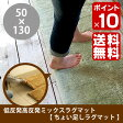 ラグ 低反発 高反発 ミックスラグマット ちょい足しラグマット LH500 50×130 滑り止め 洗える ラグマット サイドパーツ キッチンマット ベッドサイドマット ウレタン スミノエ