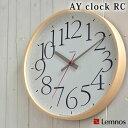 レムノス Lemnos 掛け時計 電波時計 エーワイクロックアールシー AY clock RC 305mm おしゃれ 北欧 木製 壁掛け 壁掛け時計 掛時計 時計 日本製 スイープセコンド 山本章