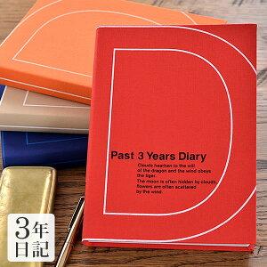 日記帳 3年日記 DP3-140 B6 日記 日誌 連用日記 育児日記 成長記録 おしゃれ かわいい シンプル カジュアル ビジネス 出産祝い アーティミス