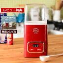 ヨーグルトメーカー 【レビュー特典付】 発酵フードメーカー IDEA INTERNATIONAL LOE0