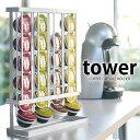 コーヒーカプセルホルダー タワー Lサイズ用 tower カプセルホルダー カプセル 収納 ドルチェグスト カプセルコーヒー 白 黒 キッチン スチール おしゃれ シンプル yamazaki 山崎実業 コーヒー ネスカフェ ネスレ