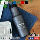 ROCCO ロッコ One Touch Bottle ワンタッチボトル 水筒 ステンレスボトル 500ml 直飲み 保冷 マグボトル 保温 ステンレス 真空二重構造 軽量 おしゃれ アウトドア 北欧 持ち手付 スリム マイボトル水筒