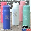 サブヒロモリ ブランシュクレ ステンレスマグボトル 490ml 直飲み ステンレスボトル 水筒 保冷 可愛い 保温 おしゃれ アウトドア
