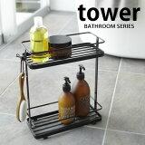 【tower】DISPENSER STAND WIDE dispenser台灯宽洗头液间隔/肥皂托盘/收纳/沐浴露/洗头液/护发素/洗浴用品/洗脸用具/身体刷子[どんなバスルームにもあわせやすい、シンプルデザインのバスグッズ!シャンプー置き/石鹸