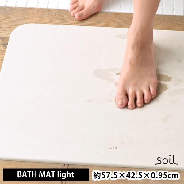【ポイント10倍】 バスマット soil 珪藻土 ソイル バスマットライト soil BA…...:kaedesou:10004603