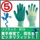 ソフト楽らく#160 軽作業用手袋・軍手...