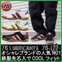 安全靴 76Lubricants 76-177 安全スニーカー 25.5-28.0cm ナナロク安全靴【男性/紳士用】【おしゃれ シンプル 履きやすい 作業 軽量 シューズ】