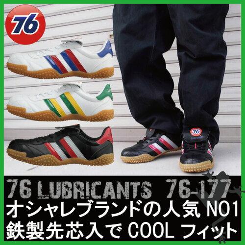 76安全靴76Lubricants76-177安全スニーカー25.5-28.0cmナナロク安全靴【男性/紳士用】