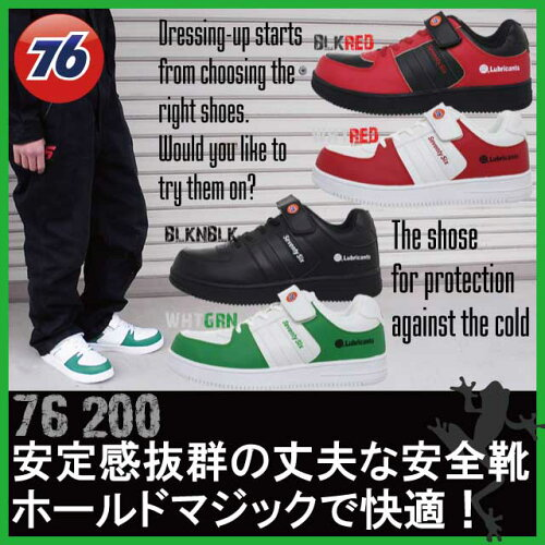 76安全靴76Lubricants76-200安全スニーカー25.5-28.0cmナナロク安全靴【男性/紳士用】