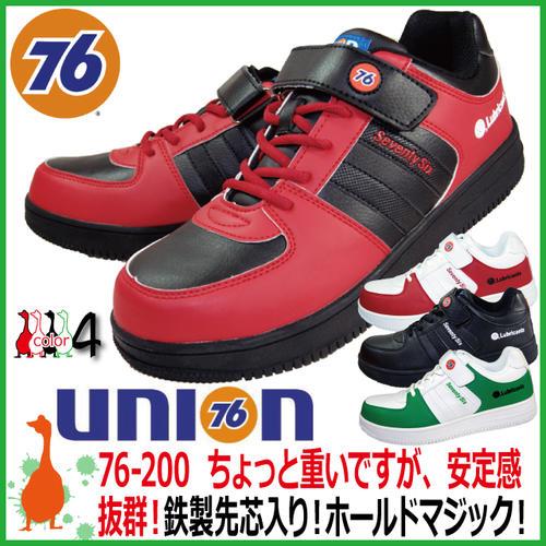 【あす楽】安全靴76Lubricants76-200安全スニーカー25.5-28.0cmナナロク安全靴【男性/紳士用】