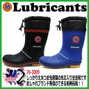 安全長靴 76Lubricants 76-3009 25-28.0cm ナナロク安全靴【男性/紳士用】【M L LL ブルー ブラック メンズ 先芯 カジュアル ラバーブーツ】