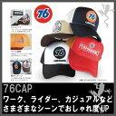 安全靴 76Lubricants 76CAP 帽子 メッシュキャップ【男性/紳士用】UNION76 ユニオン76 3D刺繍 全4色!