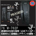 76Lubricants プログレレインパンツ メンズ W-762P【耐水圧 5000mmH2O 透湿性 2000g/m2】