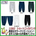 ショートニッカパンツ AITOZ アイトス 11002 【作業服】【現場】