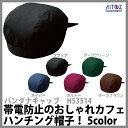 カフェ帽【30%OFF アイトス AITOZ】AZ-HS3514 バンダナキャップ【イベント スタッフ キャンペーン カラフル お揃い 帽子 作業用】