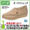 アサヒシューズ 快歩主義 L011 オークストレッチKS20522 撥水 丸洗いOK レディース(女性用・婦人用) 軽量・高齢者に最適な靴