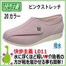 アサヒシューズ 快歩主義 L011 ピンクストレッチKS20524 撥水 丸洗いOK レディース(女性用・婦人用) 軽量・高齢者に最適な靴