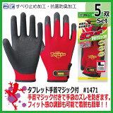 タフレッド手首マジック付 #1471 手袋 アトム 業務用手袋 特価5双セット