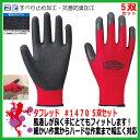 女性サイズ対応!【レディース対応】タフレッド #1470 手袋 アトム 業務用手袋 特価5双セット