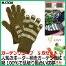 ボーダー柄 ガーデニング手袋 アトム ガーデンウェーブ G7 5双セット 軽作業 グローブ【防水 農作業】