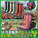 【あす楽】所さんの学校では教えてくれないで紹介されました!園芸農作業用長靴 アトム グリーンマスター