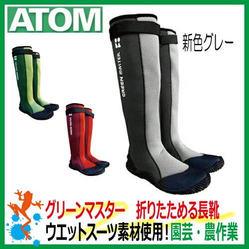 園芸農作業用長靴アトムグリーンマスターNo.2620巻き巻きにして簡単収納【S-LL】