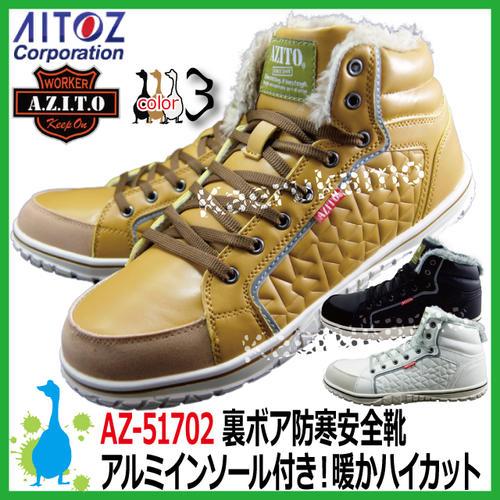 防寒安全靴アイトスアジトAZ-51702【M-3L】アルミインソール+裏ボアで暖かい防寒安全靴反射ライン付き