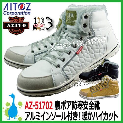 防寒安全靴アイトスアジトAZ-51702【M-3L】アルミインソール+裏ボアで暖かい防寒安全靴反射ライン付き【おしゃれシンプル履きやすい作業軽量シューズ】