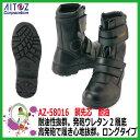 【55%OFF セール】安全靴 AZ-58016 セーフティーシューズ 一般作業用【高所作業 レディース 女性 男性 鋼先芯入り メンズ ロング スニ…